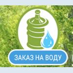 Теперь вы можете заказать воду прямо на сайте